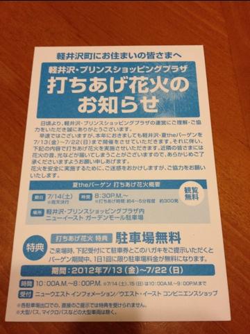 20120706-205101.jpg
