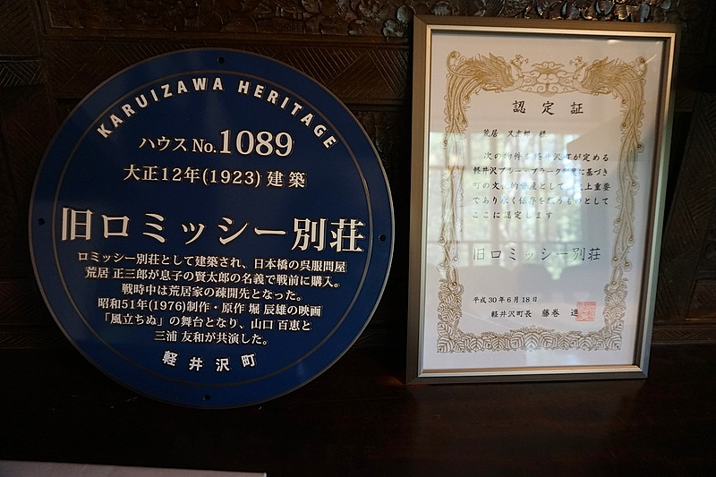 軽井沢町より、旧ロミッシー邸として「軽井沢ブループラーク」の認証を受けています。