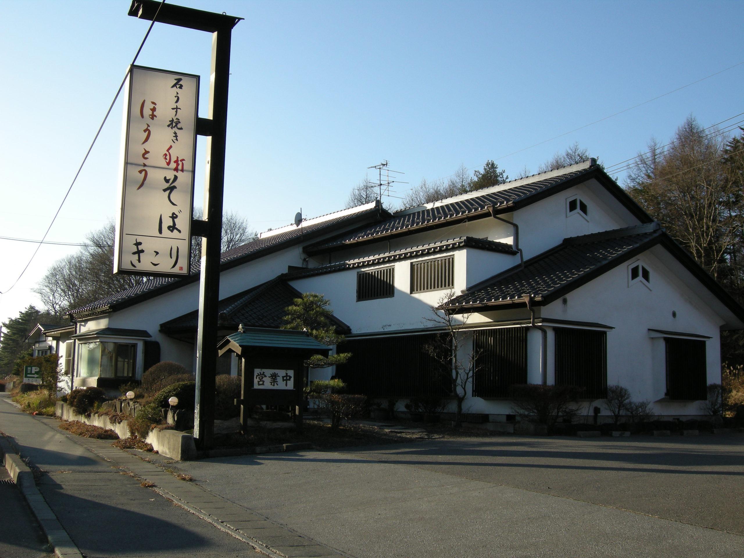 軽井沢に来たら、お蕎麦も楽しみたい。真っ白な更科そばの、のど越しは最高です。