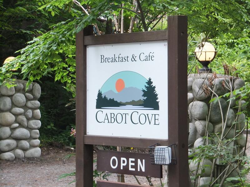 国道18号を挟んで「キャボットコーヴ」があります。朝6:30~午後12:30の営業です。朝陽の中でコーヒーいかがですか。