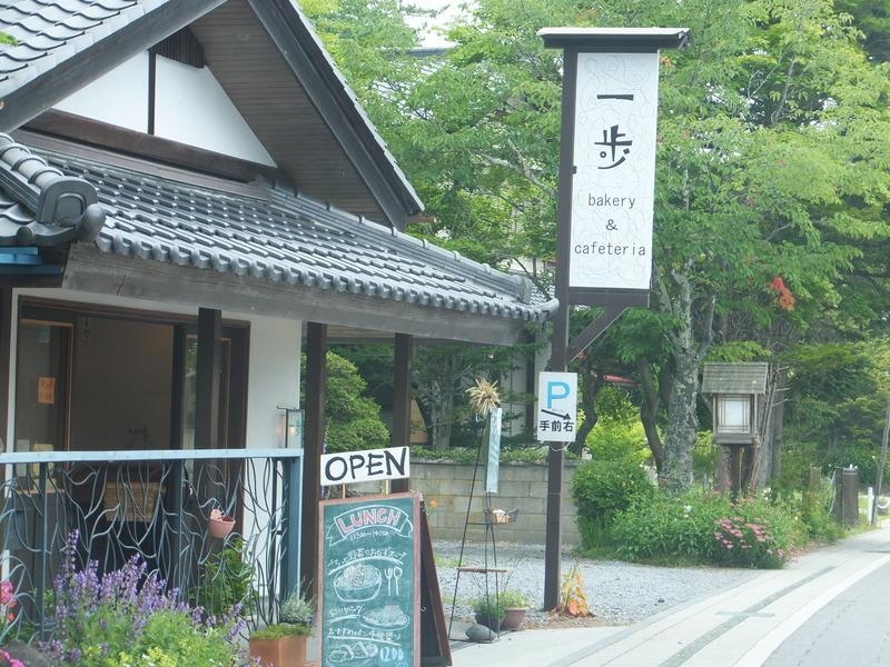 追分宿にあるベーカリー&カフェテリア「一歩」。焼き立てのパンはイートインもできますよ。もちろん美味しいコーヒーも。